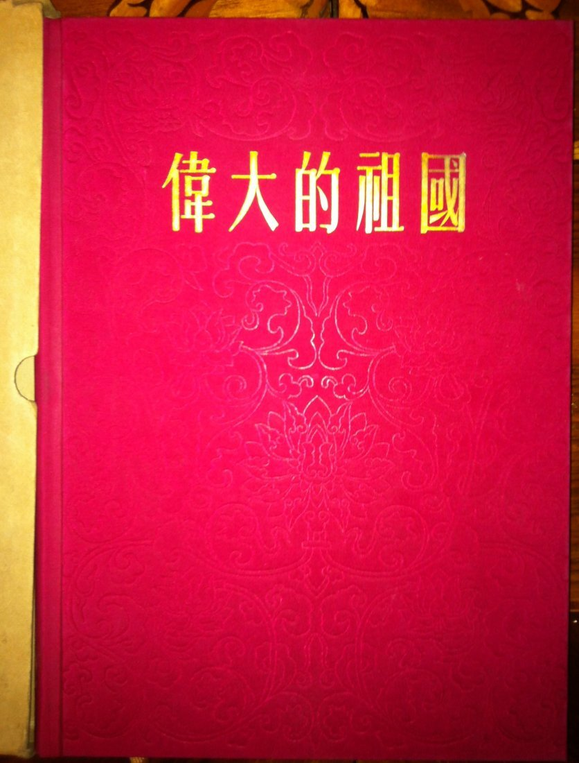 Rare Chinese Book The Great Motherland China