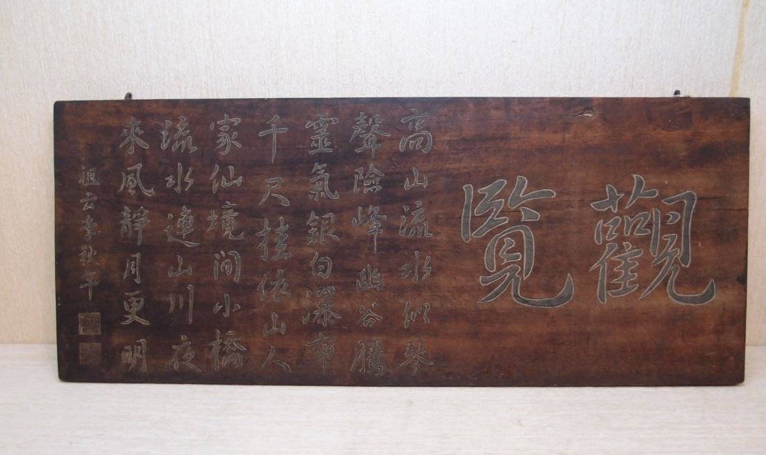 A Finely Engraved Wood Tablet