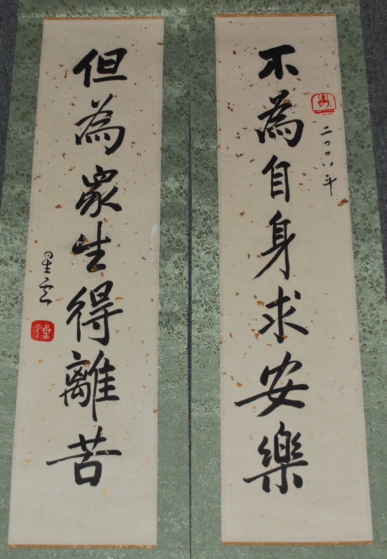 A Caligraphy Couplet By Master Xingyun