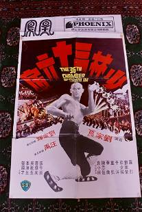 The 36th Chamber of Shaolin Vintage Movie Poster 1978