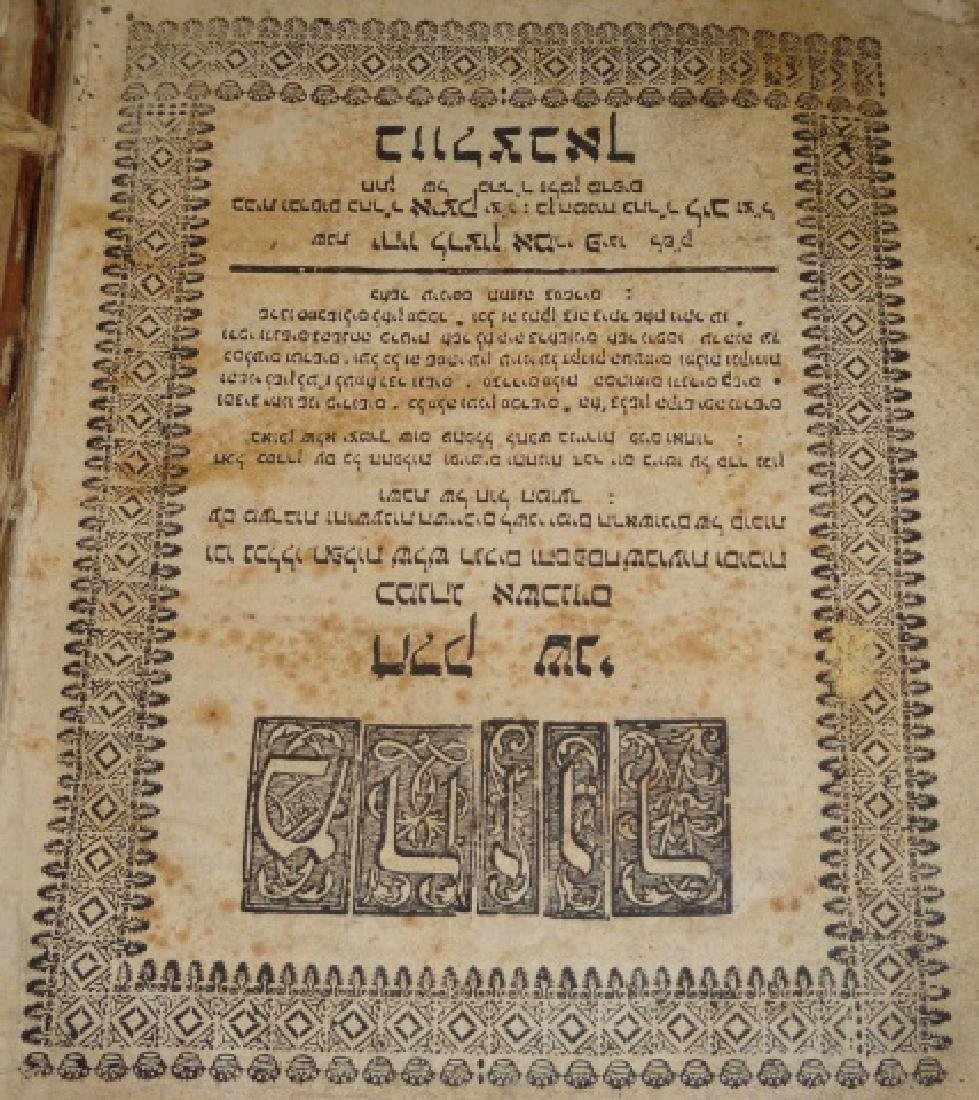 7 JUDAICA RELATED BOOKS - 2