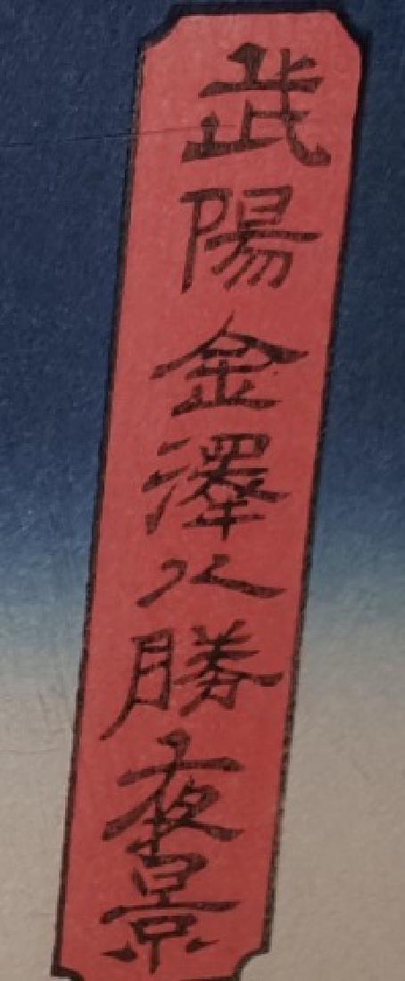 *HIROSHIGE, UTAGAWA - 5