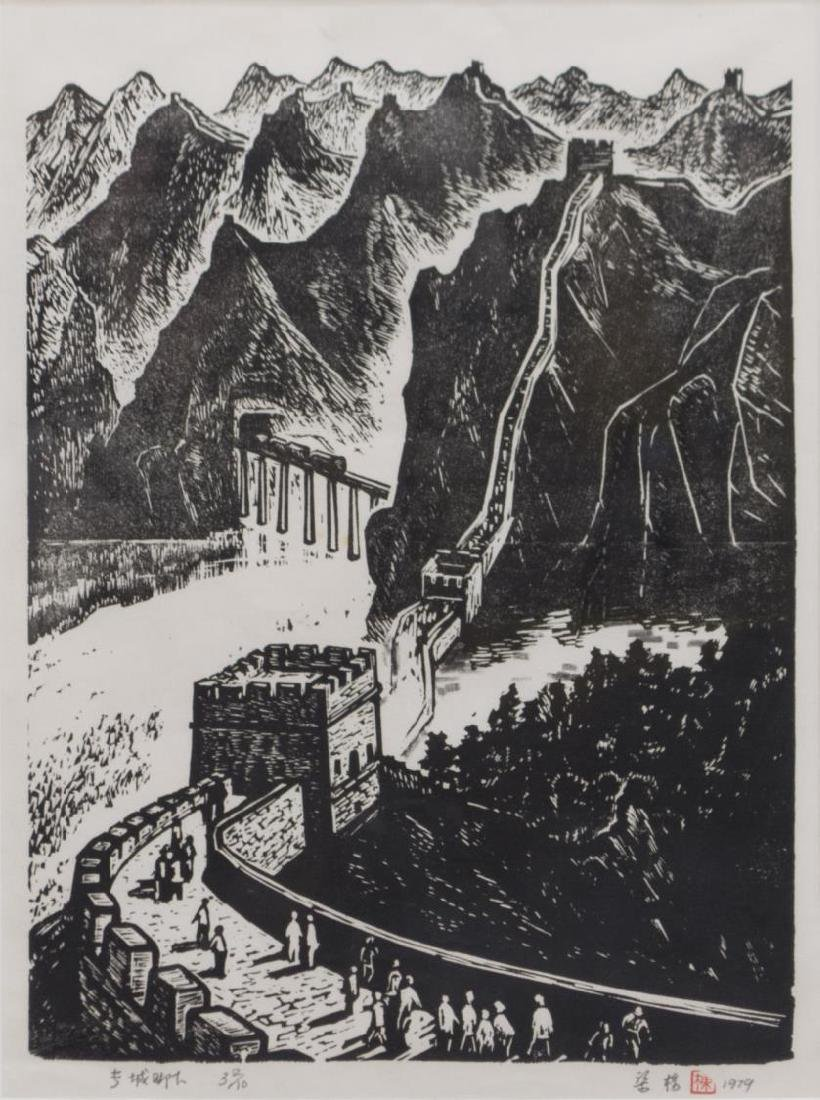 FRAMED CHINESE WOODBLOCK, GREAT WALL, 1979