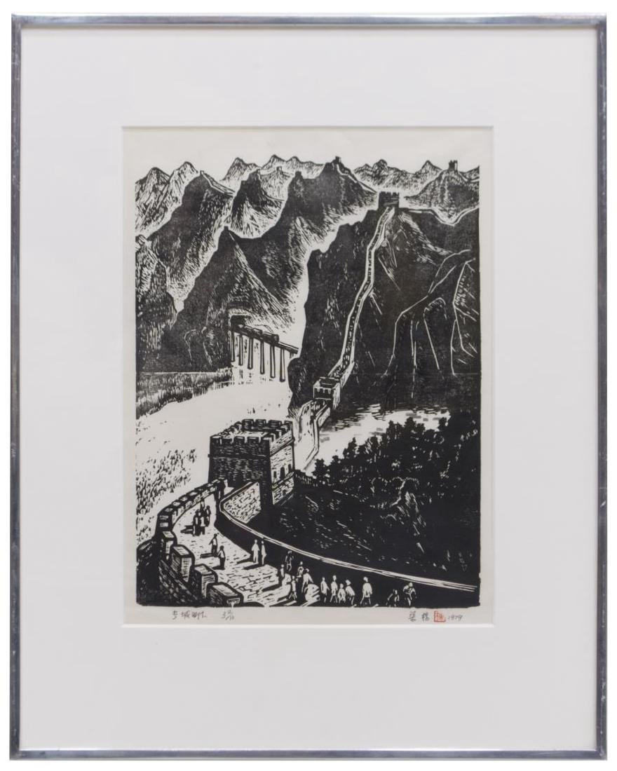 FRAMED CHINESE WOODBLOCK, GREAT WALL, 1979 - 2