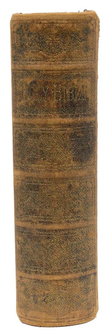 EMBOSSED LEATHER & BRASS BOUND BIBLE, 19TH C. - 2