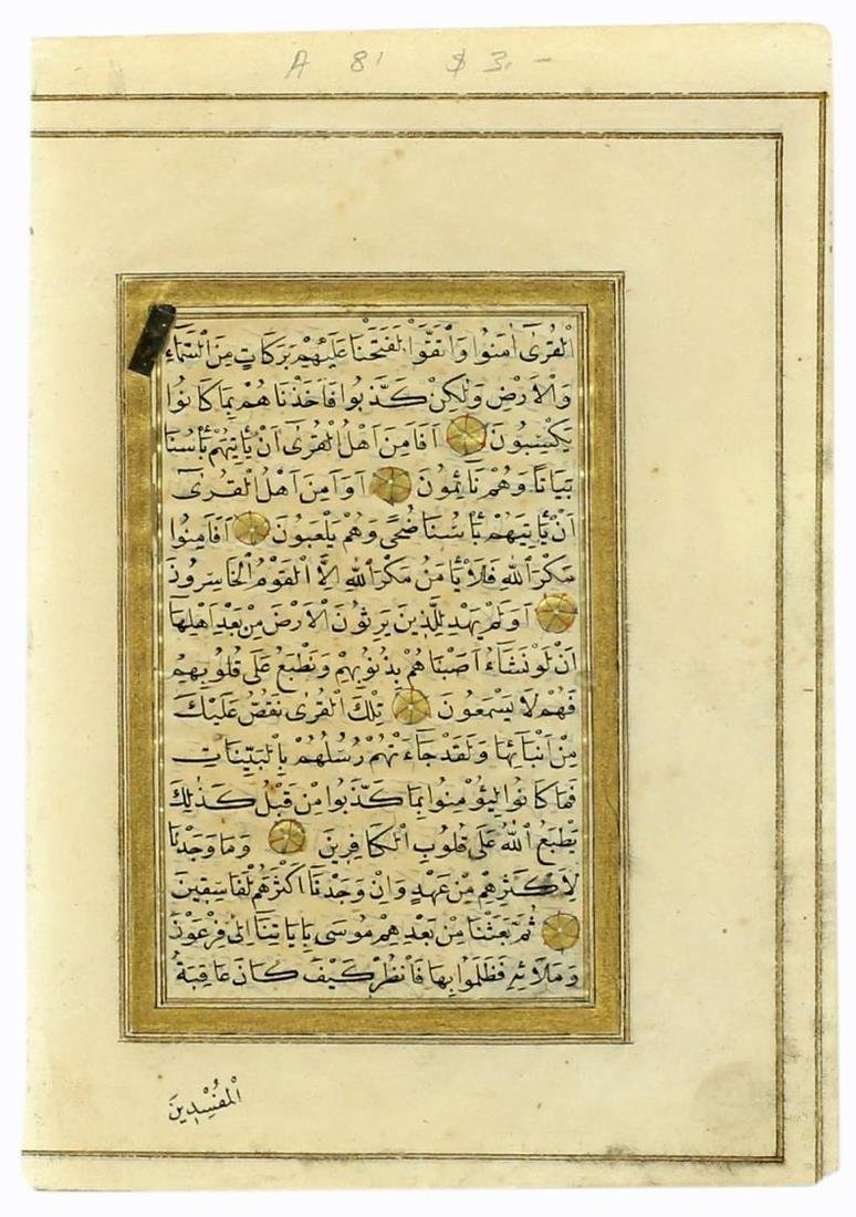 (2) FRAMED PERSIAN ILLUMIATED MANUSCRIPT PAGES - 6