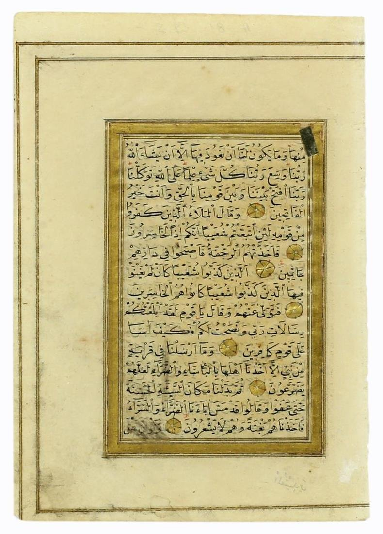(2) FRAMED PERSIAN ILLUMIATED MANUSCRIPT PAGES - 7