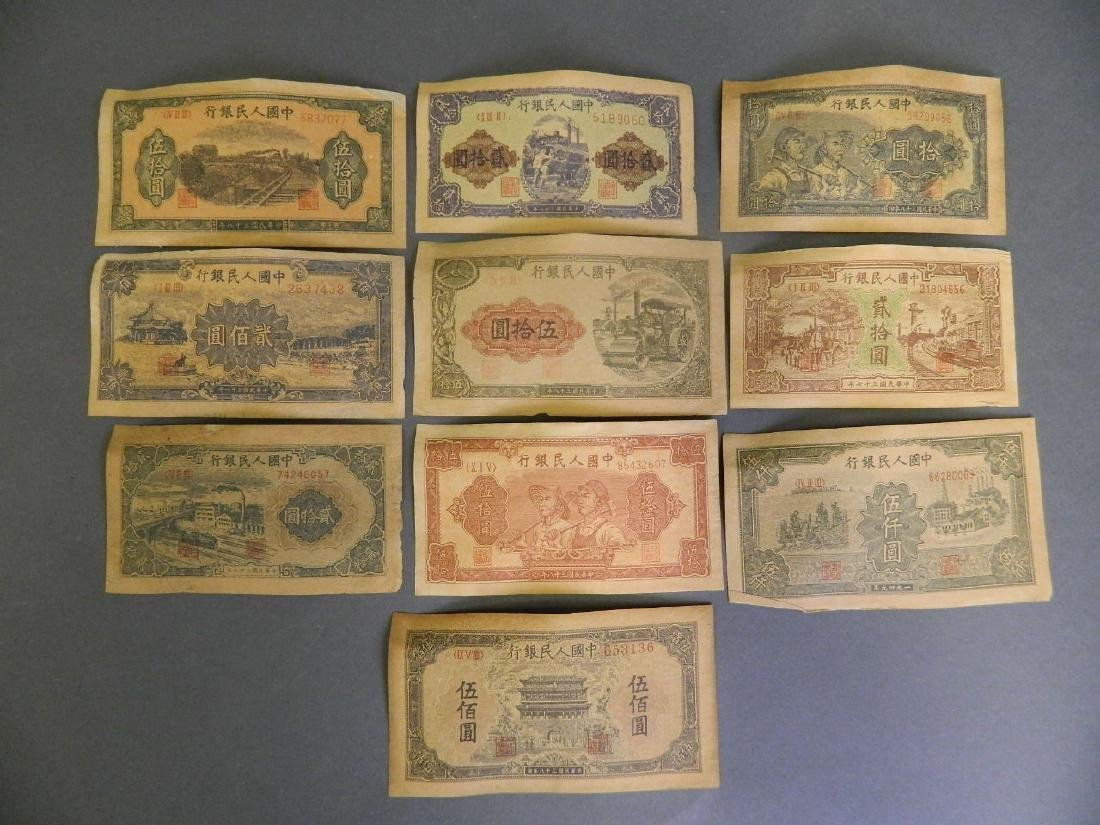 """A collection of facsimile Chinese bank notes, 5½"""" x 3"""""""