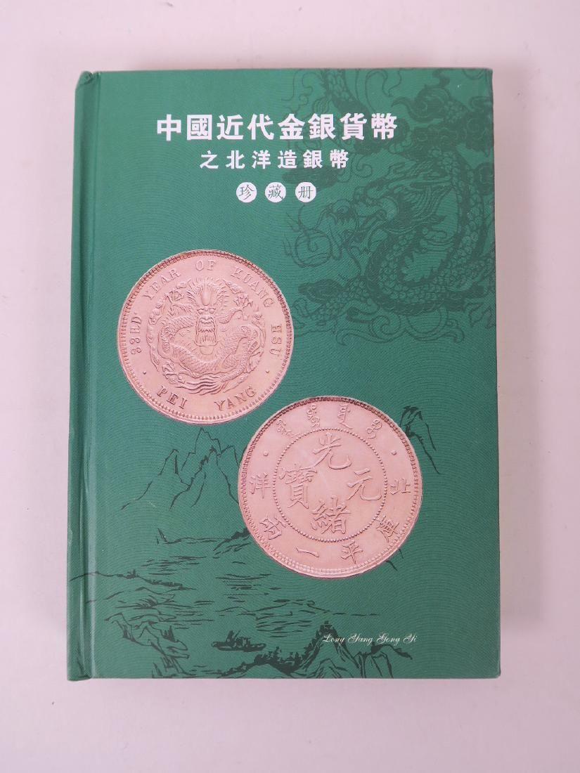 A Chinese collector's book of facsimile (replica)