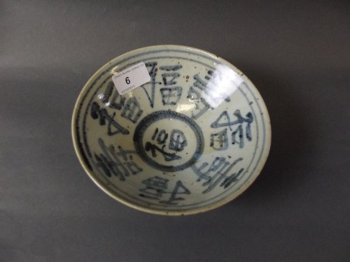 A blue and white Chinese bowl painted with characters