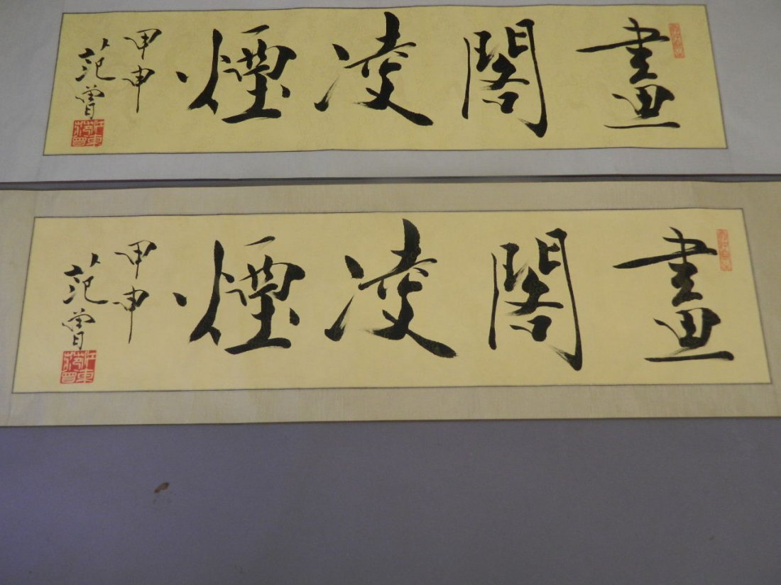 A pair of Chinese scrolls decorated with calligraphy, - 2