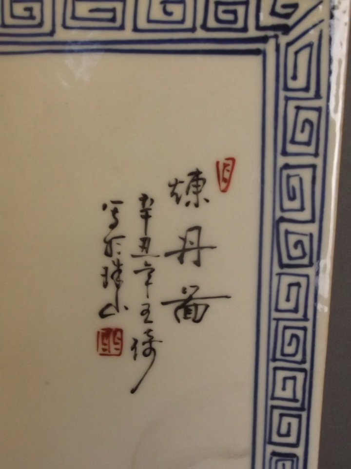 A Chinese polychrome enamel porcelain plaque decorated - 3