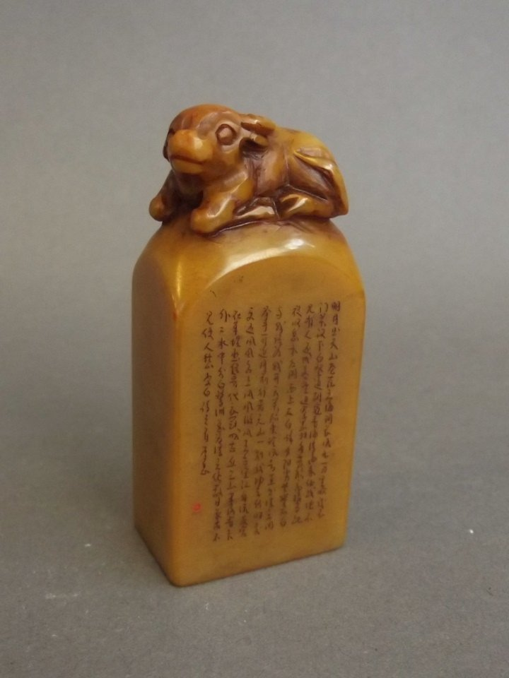 A Chinese carved soapstone seal with character