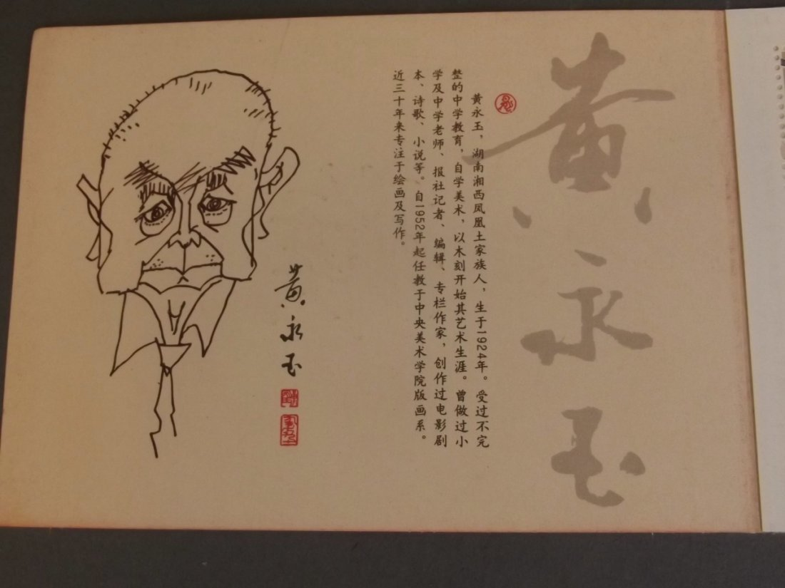A small Chinese Special Edition wallet containing 'Year - 3
