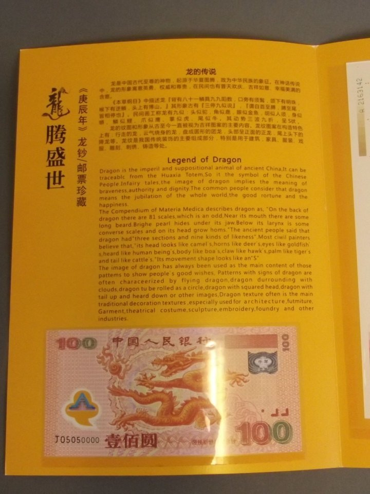 A  wallet of Chinese stamp sheets commemorating the new - 4