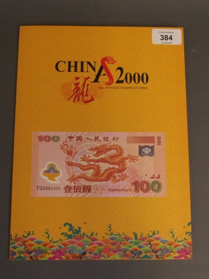 A  wallet of Chinese stamp sheets commemorating the new - 5