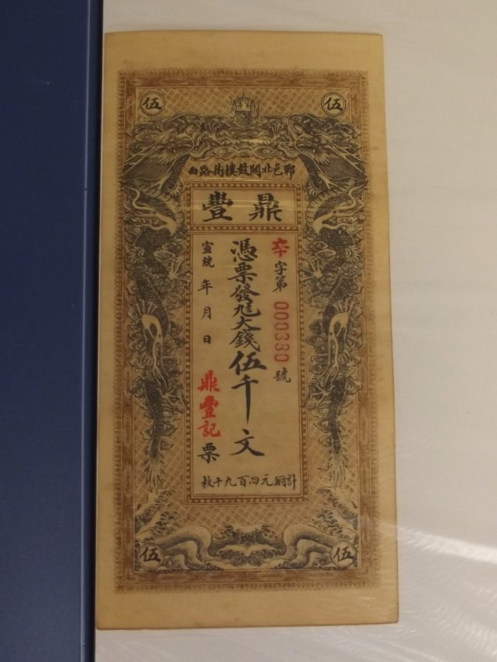 An album of early C20th Chinese bank notes