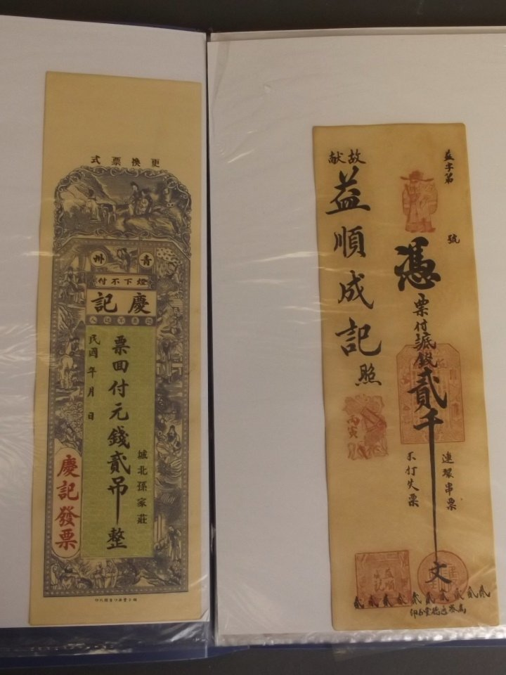 An album of early C20th Chinese bank notes - 2