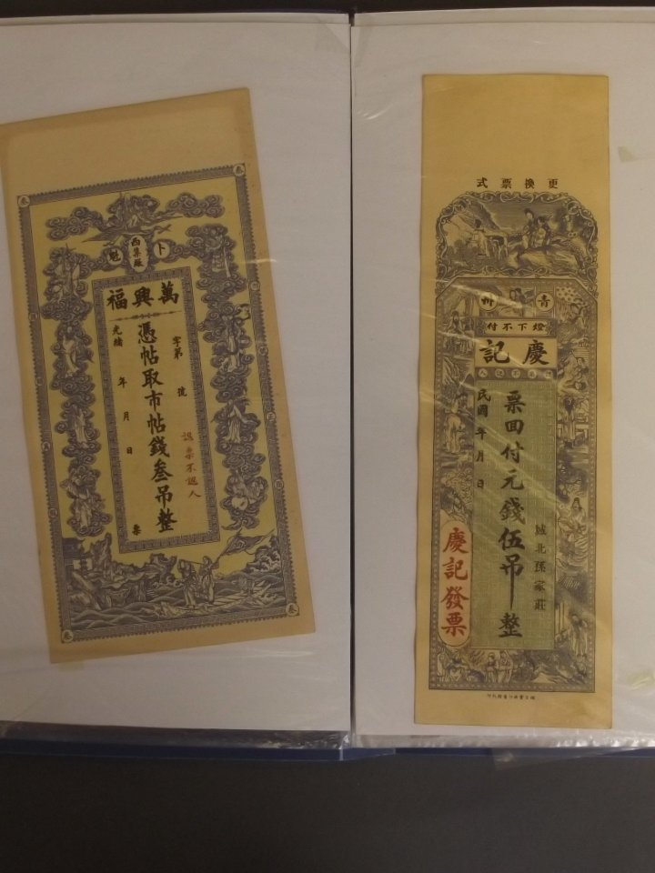 An album of early C20th Chinese bank notes - 3