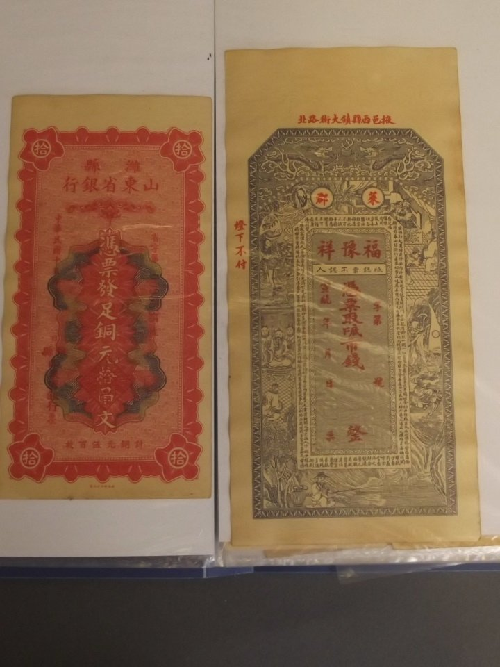 An album of early C20th Chinese bank notes - 4