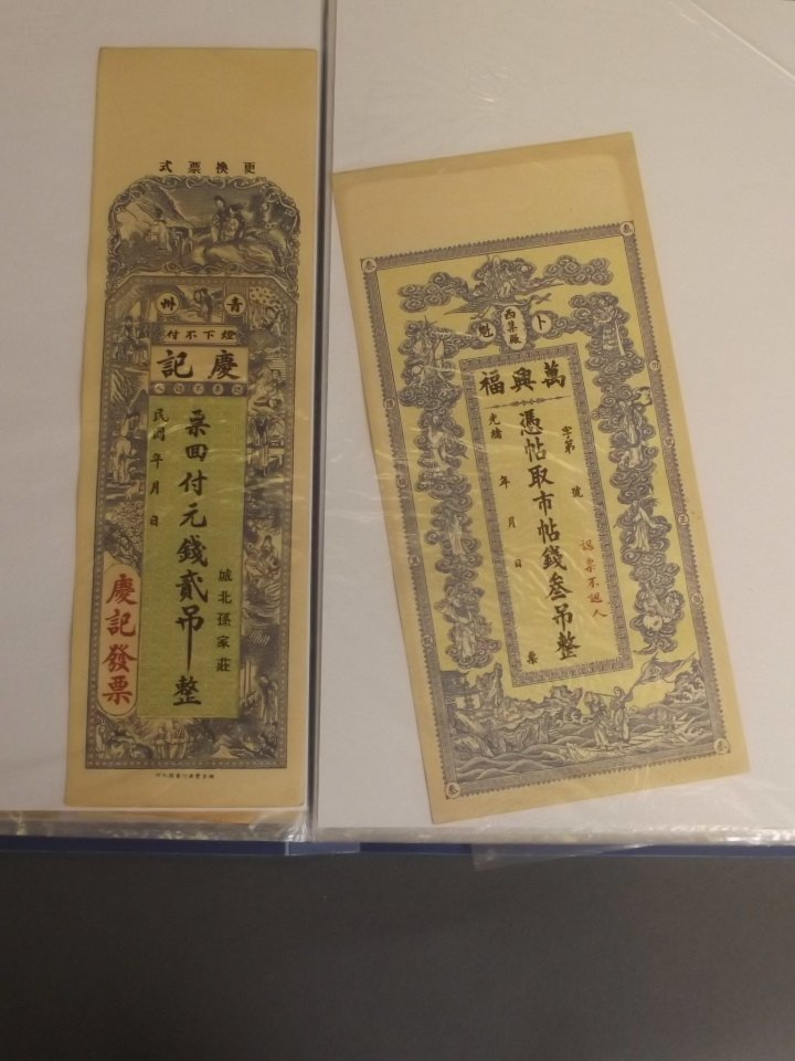 An album of early C20th Chinese bank notes - 6