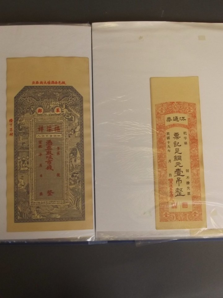 An album of early C20th Chinese bank notes - 7