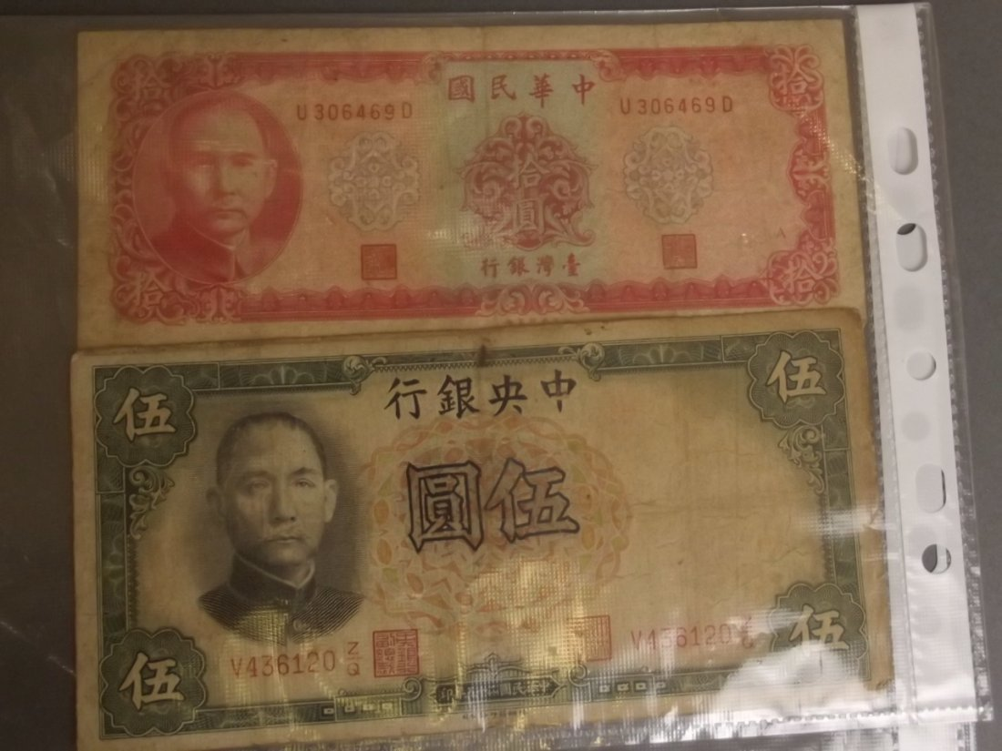 A collection of ten Chinese bank notes from the C20th, - 2