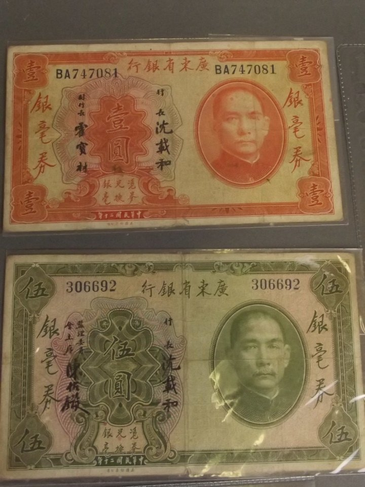 A collection of ten Chinese bank notes from the C20th, - 5
