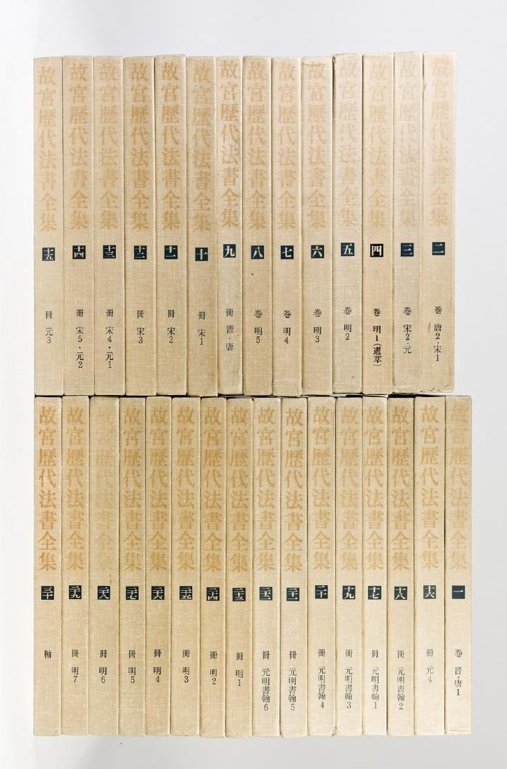30-Volume Set of Books on Forbidden City Museum