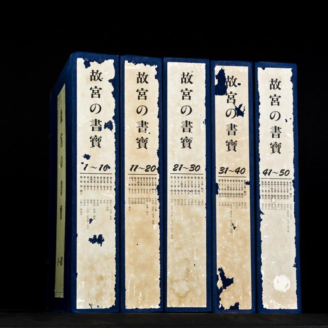 50-Volume Set of Books on Forbidden City Calligraphy