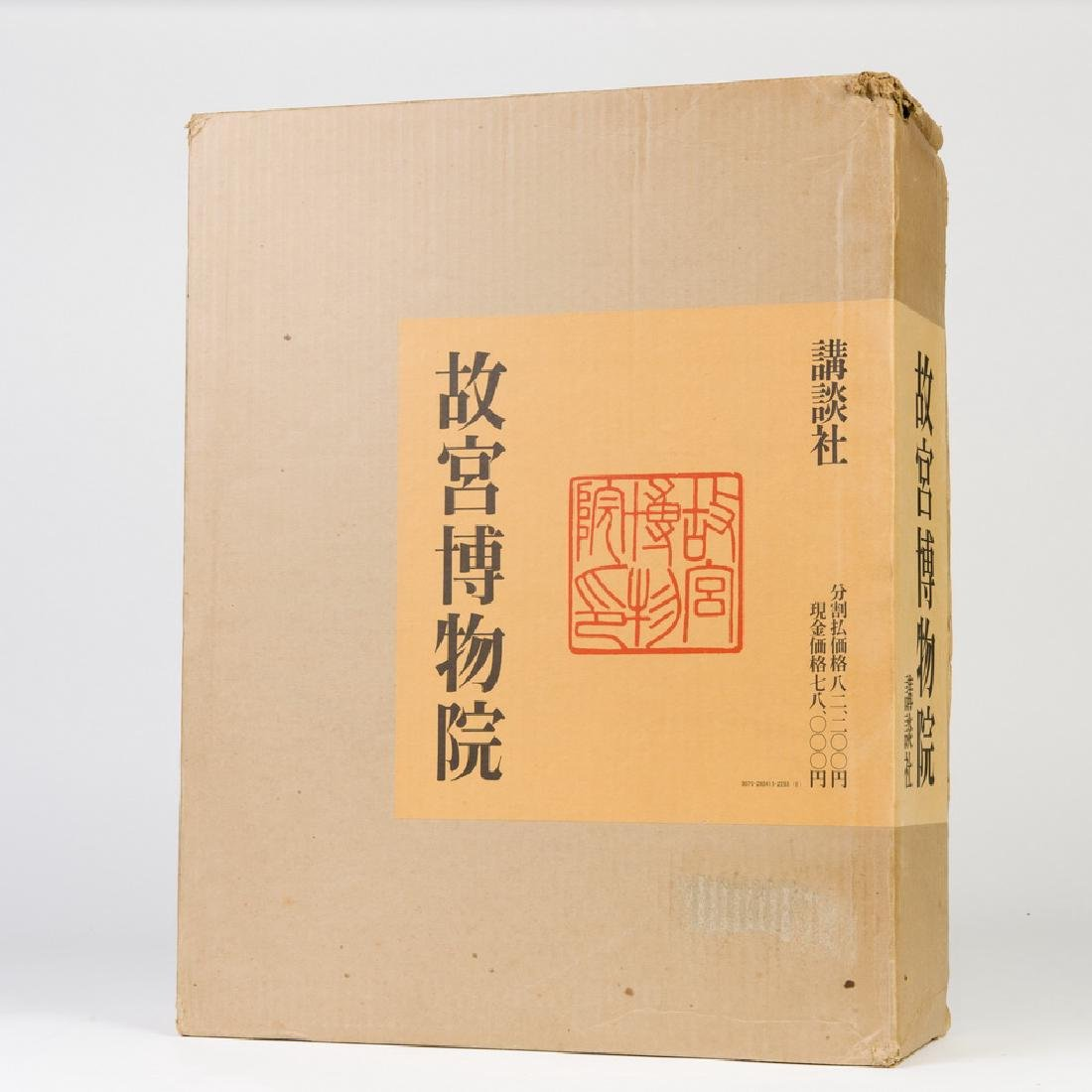 A book on the Palace Museum