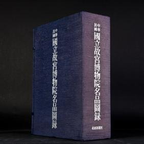 A Book on the Artworks from National Palace Museum