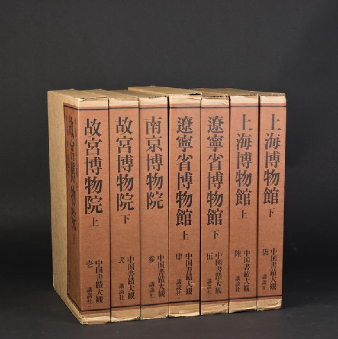 Chinese Calligraphy Collections (7 volumes)