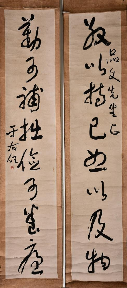YO YOUREN (1849-1964), CALLIGRAPHY