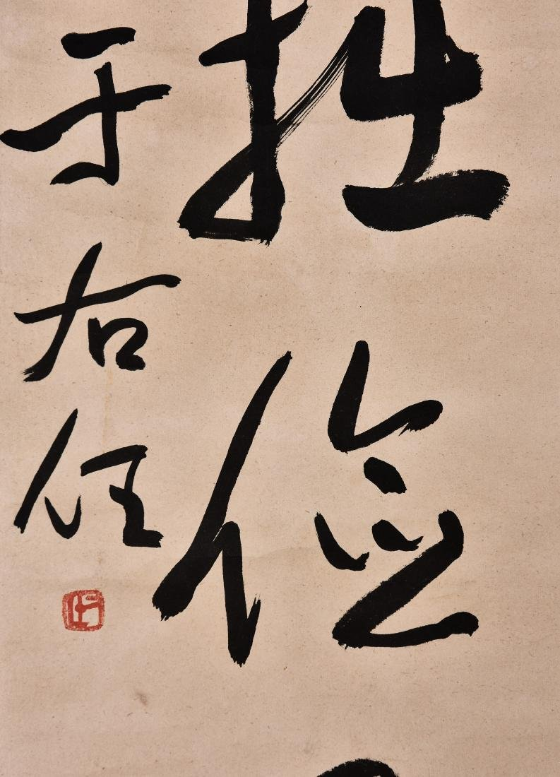 YO YOUREN (1849-1964), CALLIGRAPHY - 2