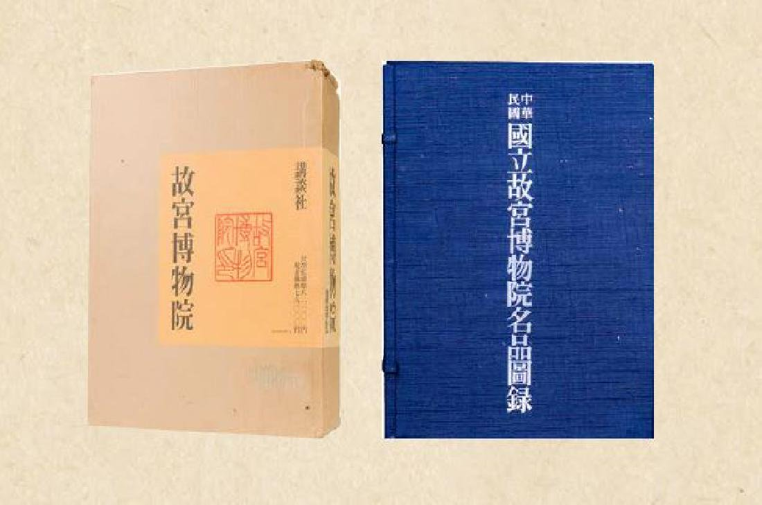 A SET OF TWO BOOKS OF THE MUSEUM OF FORBIDDEN CITY