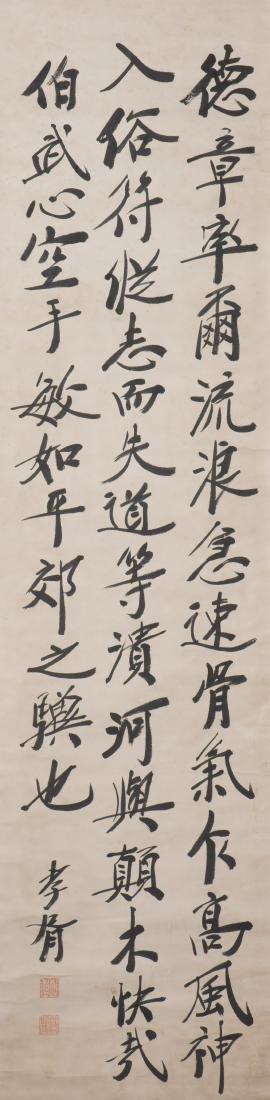 ZHENG XIAOXU (1860-1938), RUNNING SCRIPT