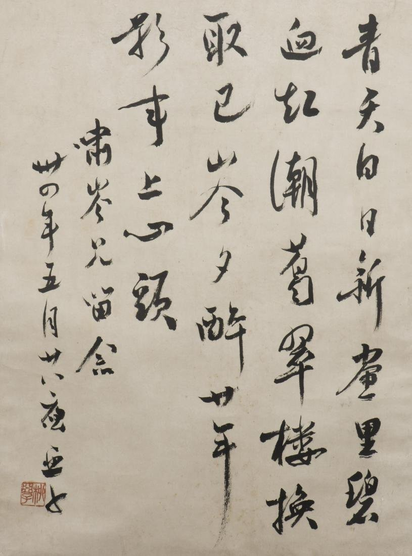 LIU YAZI (1883-1958), POEM IN RUNNING SCRIPT