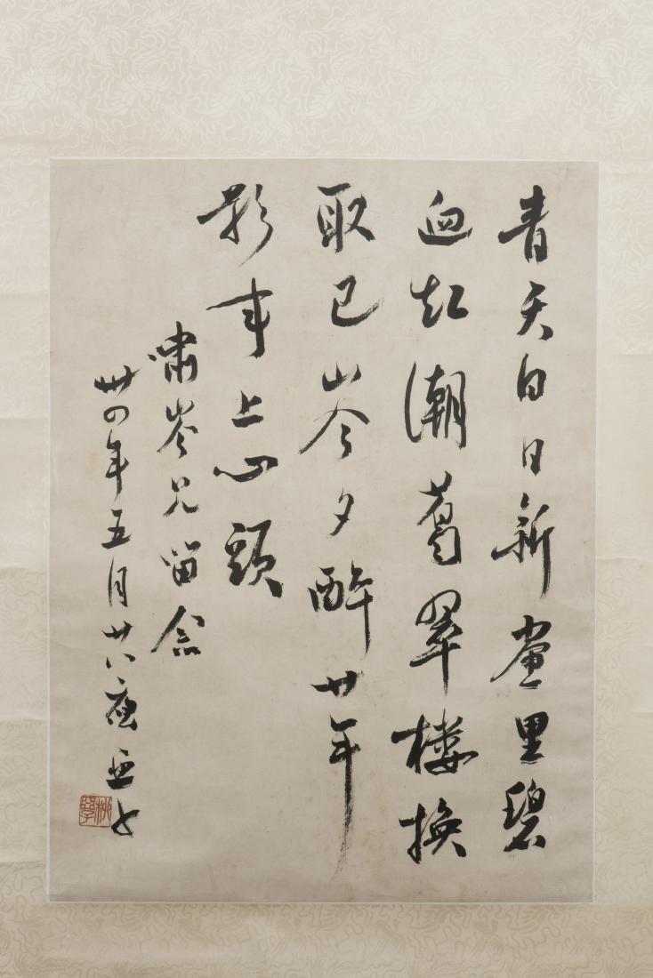 LIU YAZI (1883-1958), POEM IN RUNNING SCRIPT - 2