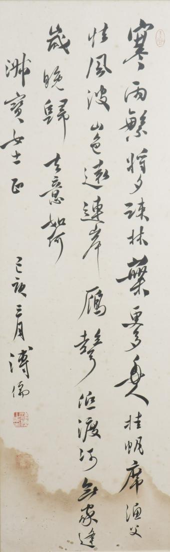 PU RU (1896-1963), CALLIGRAPHY IN RUNNING SCRIPT
