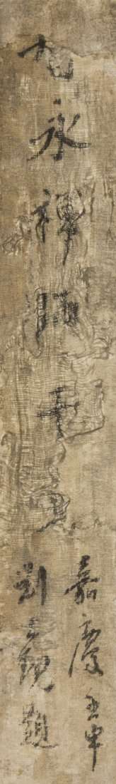 STONE RUBBING ALBUM OF SONG DYNASTY STELE, EARLY YUAN - 2