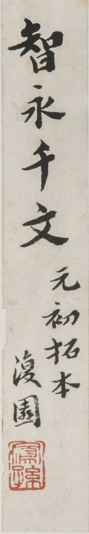 STONE RUBBING ALBUM OF SONG DYNASTY STELE, EARLY YUAN - 3