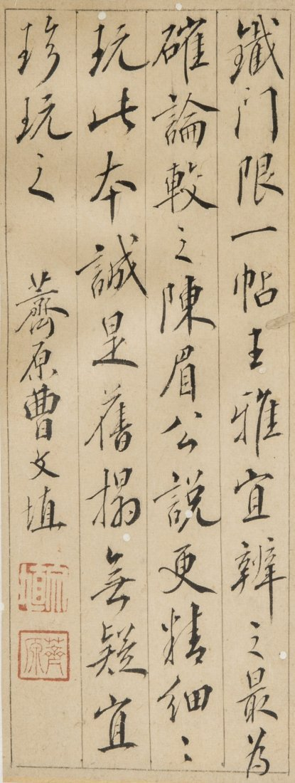 STONE RUBBING ALBUM OF SONG DYNASTY STELE, EARLY YUAN - 4