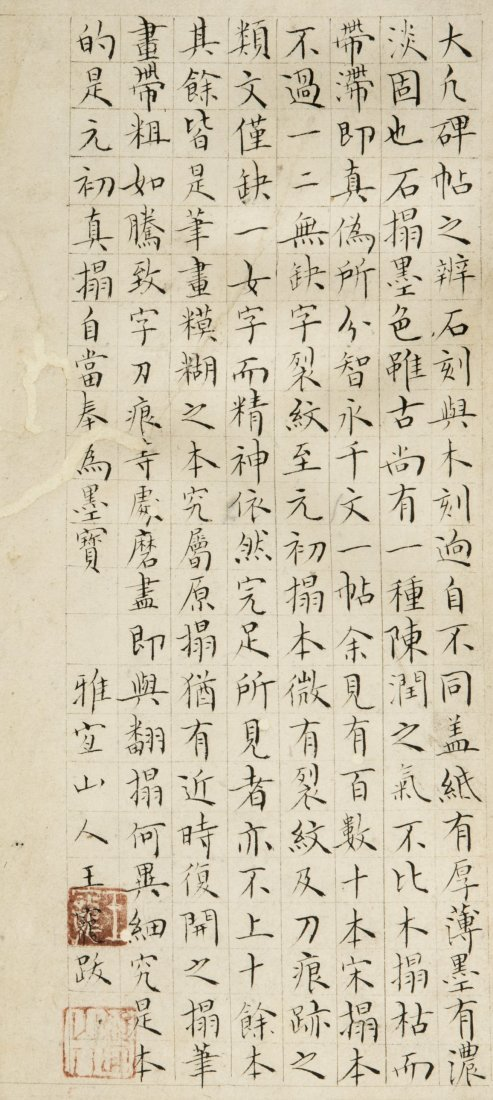 STONE RUBBING ALBUM OF SONG DYNASTY STELE, EARLY YUAN - 9