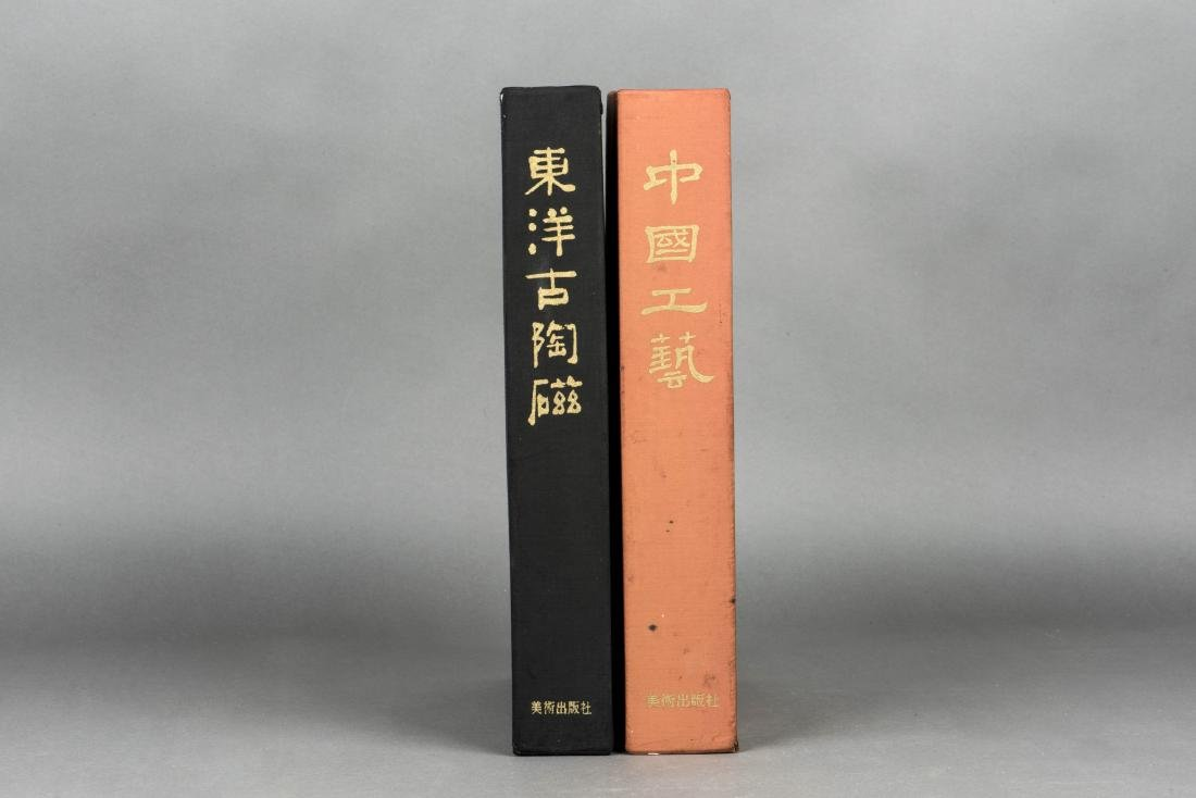A SET OF TWO-VOLUME OF CHINESE ART AND ORIENTAL