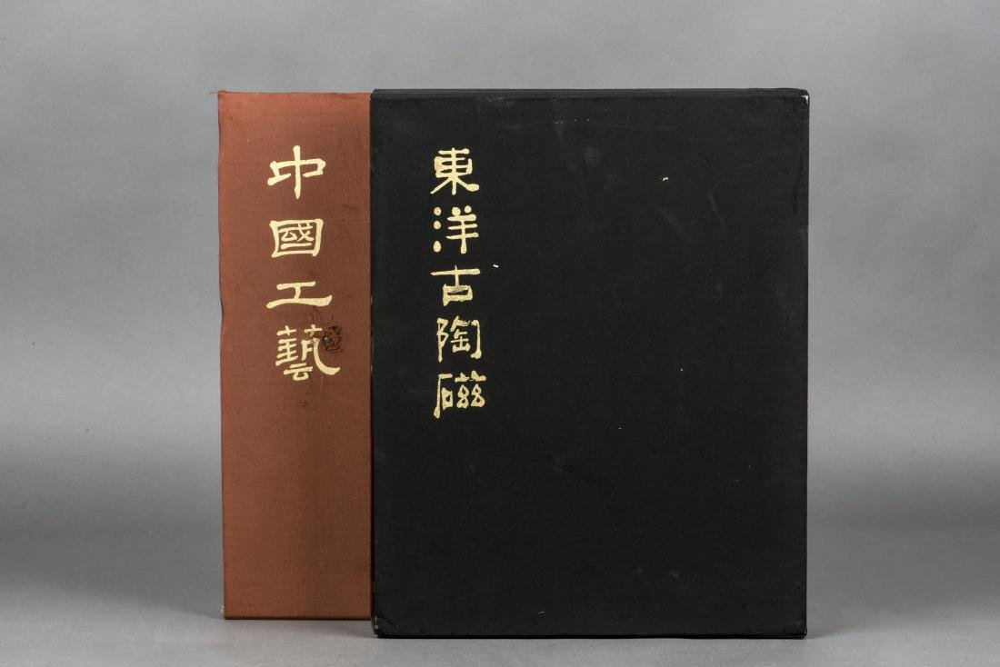 A SET OF TWO-VOLUME OF CHINESE ART AND ORIENTAL - 2