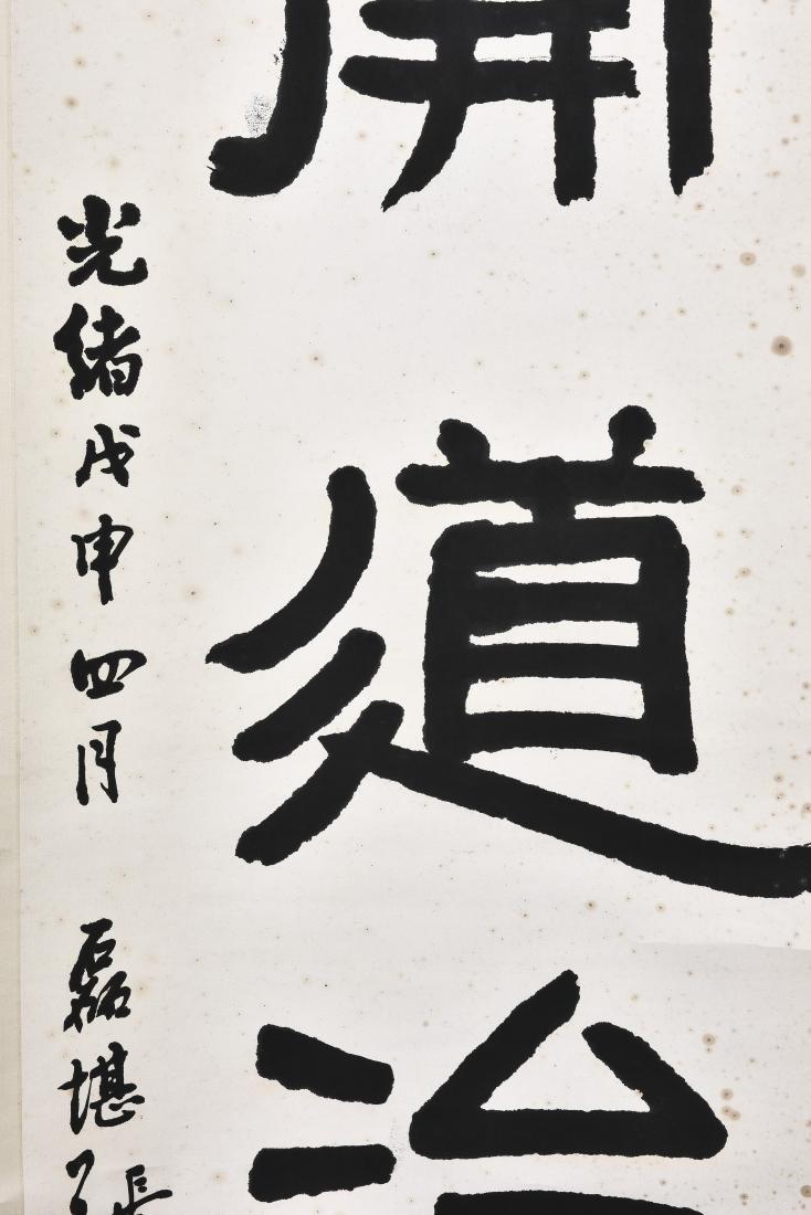 ZHANG ZUYI (1849-1917), CALLIGRAPHY COUPLET - 2