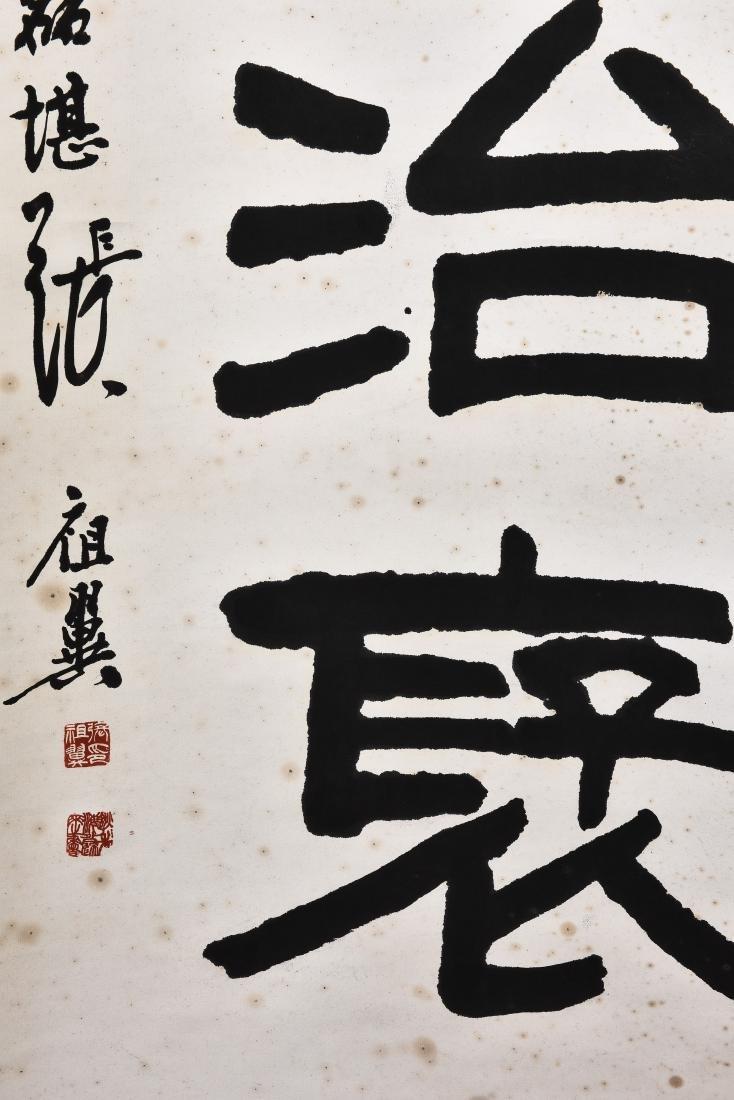 ZHANG ZUYI (1849-1917), CALLIGRAPHY COUPLET - 3