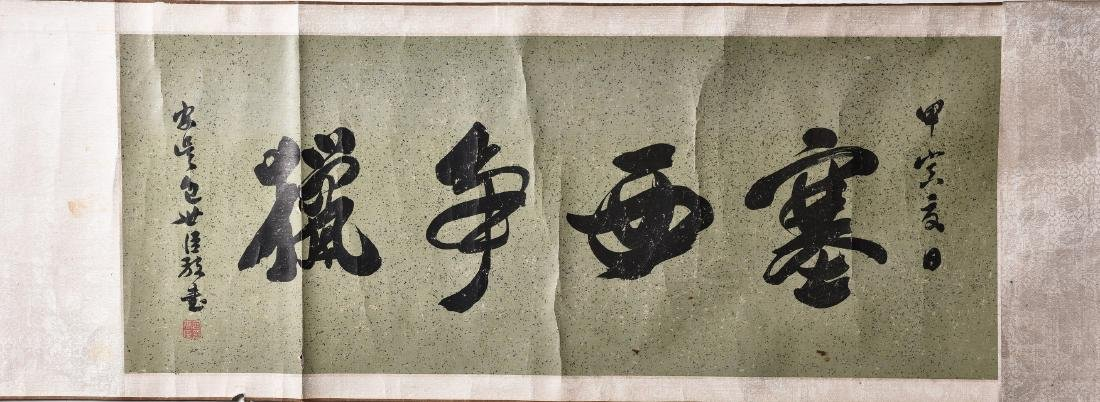 LI GONGLIN (ATTRIBUTED TO, 1049-1106), CALLIGRAPHY