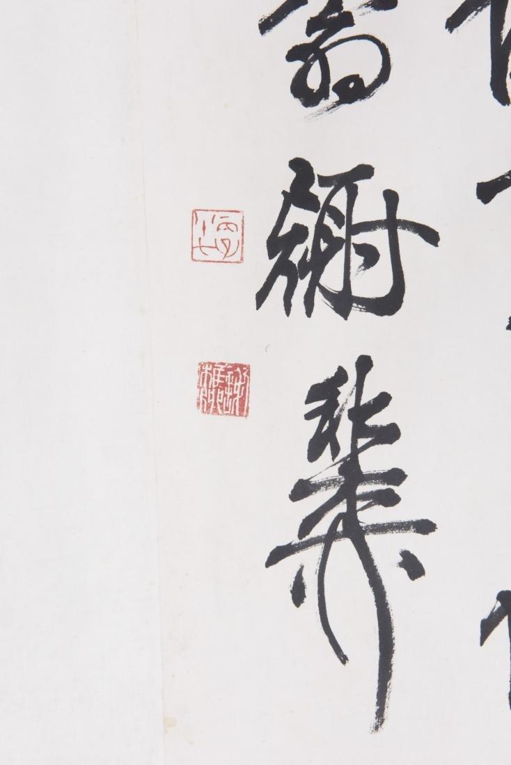 XIE ZHILIU (1910-1997), CALLIGRAPHY - 5